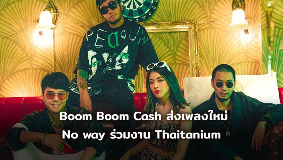 Boom Boom Cash ส่งเพลงใหม่ No way ร่วมงาน Thaitanium