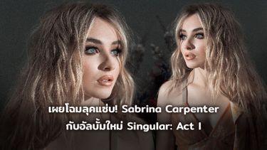 เผยโฉมลุคแซ่บ Sabrina Carpenter กับอัลบั้มใหม่ Singular Act I
