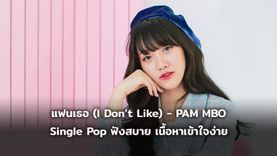 แฟนเธอ (I Don't Like) -  PAM MBO