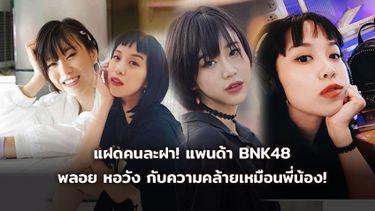 แฝดคนละฝา! แพนด้า BNK48 - พลอย หอวัง กับความคล้ายอย่างกับพี่น้อง!