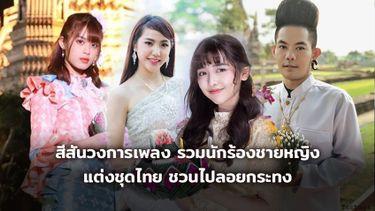 สีสันวงการเพลง เหล่านักร้องชายหญิง แต่งชุดไทย ชวนไปลอยกระทง