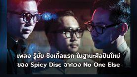 เพลง รู้มั้ย ซิงเกิ้ลแรก ในฐานะศิลปินใหม่ ของสังกัด Spicy Disc จาก วง No One Else