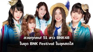 สวยทุกคน! 51 เมมเบอร์ BNK48 ในชุด BNK Festival ในลุคสดใส