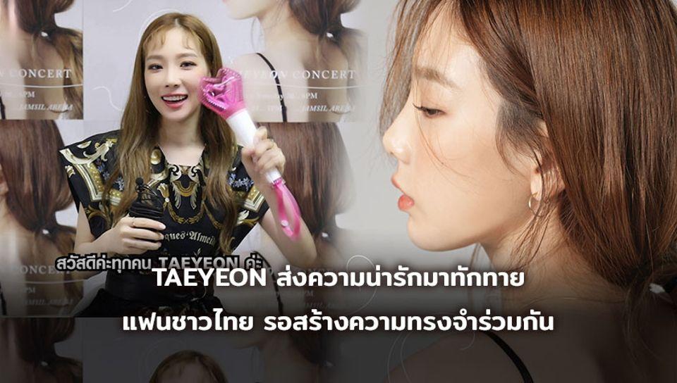 TAEYEON ส่งคลิปความน่ารักมาทักทายแฟนชาวไทย รอสร้างความทรงจำร่วมกันที่ไทย (มึคลิป)