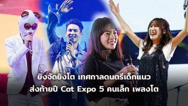 ยิ่งจัดยิ่งโต Cat Expo 5 คนเล็ก เพลงโต เทศกาลดนตรีเด็กแนว ส่งท้ายปี