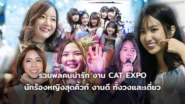 รวมพลคนน่ารัก นักร้องหญิงสุดคิ้วท์ งาน Cat Expo 5 งานดีทั้งวงและเดี่ยว!