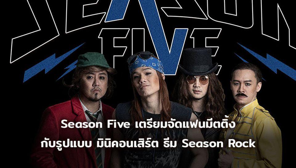 Season Five เตรียมจัดแฟนมีตติ้ง กับรูปแบบมินิคอนเสิร์ต ธีม Season Rock