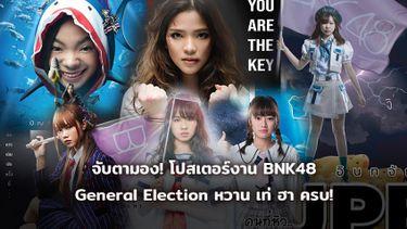 จับตามอง! โปสเตอร์งานเลือกตัั้ง BNK48 6th Single Senbutsu General Election ใครโดนใจ!