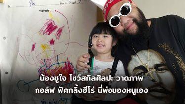 เหมือนไหม? น้องชูใจ โชว์สกิลศิลปะวาดภาพ กอล์ฟ ฟัคกลิ้งฮีโร่ นี่พ่อของหนูเอง