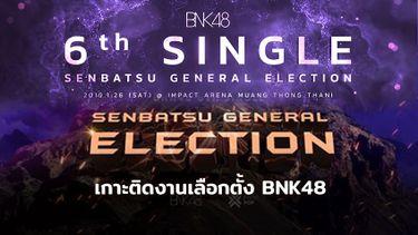 เกาะติดงานเลือกตั้ง BNK48 6th Single Senbatsu General Election