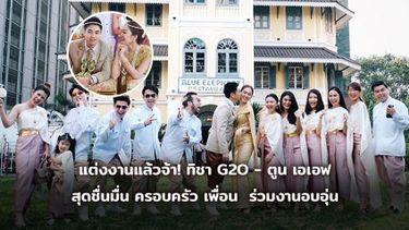 แต่งงานแล้วจ้า! ทิชา G20 - ตูน เอเอฟ สุดชื่นมื่น ครอบครัว เพื่อน ๆ ร่วมงานอบอุ่น