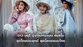 งามเด้อ! ดาว มยุรี นุ่งโจงกระเบน ห่มสไบ ชุดไทยประยุกต์ ลุคนี้หวานแบบสาวไทย