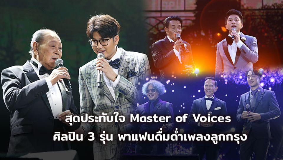 สุดประทับใจ Master of Voices ตำนานเพลงรัก 3 รุ่น พาแฟนเพลงทวนเข็มนาฬิกา ดื่มด่ำเพลงลูกกรุง (มีคลิป)