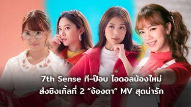 7th Sense วง T-POP Idol กลับมาพร้อม จ้องตา ซิงเกิ้ลที่ 2 ปล่อยเอ็มวี สุดน่ารัก
