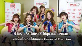 วี ปัญ แก้ว โมบายล์ ไข่มุก เนย BNK48 เผยที่มาไอเดีย โปสเตอร์เลือกตั้ง General Election (มีคลิป)