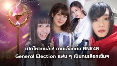 เปิดลงคะแนนแล้ว! งานเลือกตั้ง BNK48 General Election ครั้งแรกของการเลือกเซ็มบัตสึจากแฟนๆ