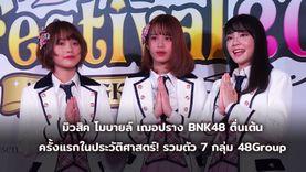 มิวสิค โมบายล์ เฌอปราง BNK48 ตื่นเต้น! ครั้งแรกในประวัติศาสตร์ ใน AKB48 Group ASIA FESTIVA