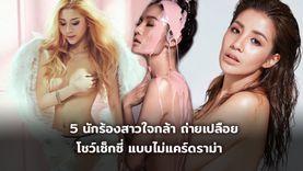 หนูขออวดหน่อย! 5 นักร้องสาวใจกล้า ถ่ายเปลือยโชว์เซ็กซี่ แบบไม่กลัวดราม่า