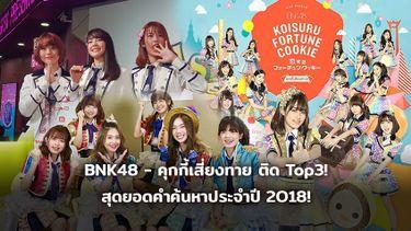 แรงจริง! BNK48 เพลง คุกกี้เสี่ยงทาย ติดอันดับ สุดยอดคำค้นหาประจำปี 2018!