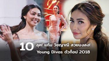 10 ลุค! แก้ม วิชญาณี สวยมงลง! Young Divas ตัวท็อป 2018