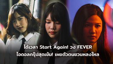 ได้เวลา Start Again! 12 สาว FEVER เผยตัวตนชวนหลงใหล ไอดอลกรุ๊ปสุดเข้ม!