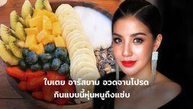 อาหารของคนสวย! ใบเตย อาร์สยาม อวดจานโปรดผลไม้เพื่อสุขภาพ กินแบบนี้หุ่นหนูถึงแซ่บ