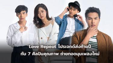 Love Repeat โปรเจกต์ส่งท้ายปี คัดเพลงเพราะ กับ 7 ศิลปินคุณภาพ นำเสนอมุมเพลงใหม่