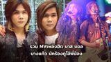 รวม MV เพลงฮิต บาส บอล บางแก้ว จากนักร้องดูโอ้พี่น้อง สู่การโดนออกหมายจับ บ้านไฟไหม้แฟนสาวดับในห้องน้ำ (มีคลิป)