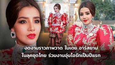 งดงามราวภาพวาด! ใบเตย อาร์สยาม ในลุคชุดไทย ร่วมงานอุ่นไอรักฯ เป็นปีแรก