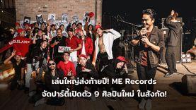 เล่นใหญ่ส่งท้ายปี! ME Records จัดปาร์ตี้ เปิดตัว 9 ศิลปินใหม่ ในสังกัด คุณภาพคับไมค์!