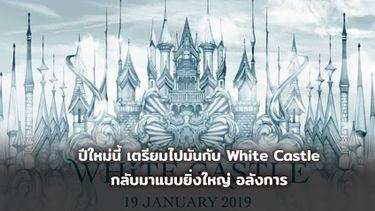 ปีใหม่นี้ เตรียมไปมันกับ White Castle กลับมาแบบยิ่งใหญ่อลังการ