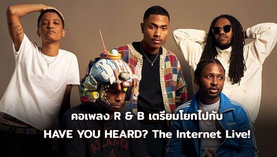 คอเพลง R&B เตรียมโยกไปกับ HAVE YOU HEARD? The Internet - Live!