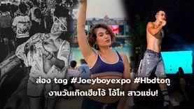 งานดีซีรีส์ A ส่อง แฮชแท็ก Joeyboyexpo งานวันเกิดเฮียโจ้ โอ้โหสาวแซ่บ!