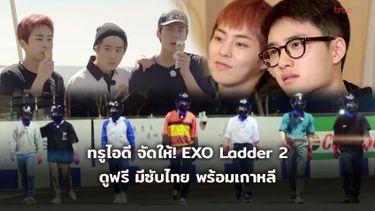 ทีเซอร์แรก! ทรูไอดี จัดให้! EXO Ladder ซีซั่น 2 ดูฟรี มีซับไทย พร้อมเกาหลี 21 มกราคมนี้!
