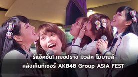 Re-Act สุดน่ารัก! เฌอปราง มิวสิค โมบายล์ BNK48 หลังเห็นทีเซอร์ AKB48 Group ASIA FEST (มีคลิป)