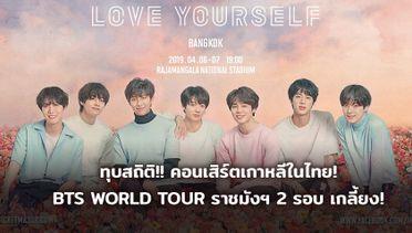 7  หนุ่ม BTS ทุบสถิติคอนฯเกาหลีในไทย! BTS WORLD TOURสนามราชมังฯ 2 รอบ เกลี้ยง!