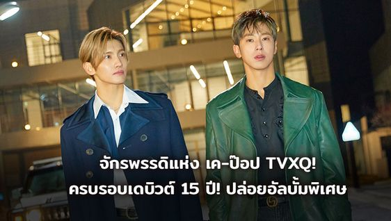 ครบรอบเดบิวต์ 15ปี! TVXQ!จักรพรรดิแห่ง เค-ป๊อป ปล่อยอัลบั้มพิเศษ The Truth of Love