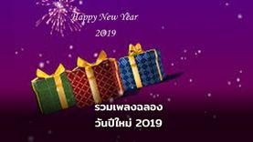 รวม MV เพลงฮิต เปิดฉลองอวยพร วันปีใหม่ 2019 ฟังยาวๆ เช้ายันเย็น (มีคลิป)