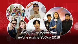 ศิลปินทั่วไทย พร้อมใจ อวยพรปีใหม่ 2562 ให้แฟนเพลงทั่วโลก (มีคลิป)