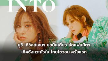 ยูริ Girls Generation ขอบินเดี่ยว จัดแฟนมีตติ้งครั้งแรกที่ไทย 10 ก.พ. เจอกันแน่!!