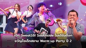 เป๊ก ผลิตโชค Sweat16! Southside โมเดิร์นด็อก ขวัญใจเด็กสยาม ใน Warm up Countdown Party 2019