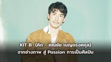KIT B คิด คณชัย เบญจรงคกุล จากช่างภาพ สู่ Passion การเป็นศิลปิน
