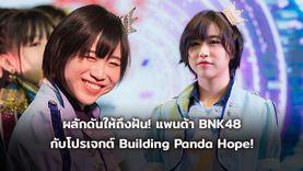 ผลักดันให้ถึงฝัน! แพนด้า BNK48 กับโปรเจกต์จากป่าไผ่ Building Panda Hope!