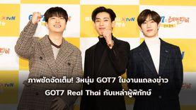 อากาเซ่ใจละลาย! 3 หนุ่ม GOT7 แถลงข่าวเรียลลิตี้ GOT7 Real Thai ถ่ายทำที่ไทย ออนแอร์พร้อมเกาหลี