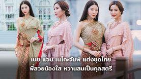 งามคู่! เนย แจม เนโกะจัมพ์ แต่งชุดไทย พี่สวยน้องใส หวานสมเป็นกุลสตรี