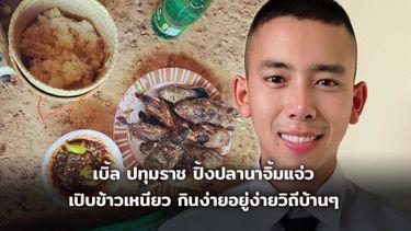 ชีวิตติดดิน! เบิ้ล ปทุมราช ปิ้งปลานาจิ้มแจ่ว เปิบข้าวเหนียว กินง่ายอยู่ง่ายวิถีบ้านๆ