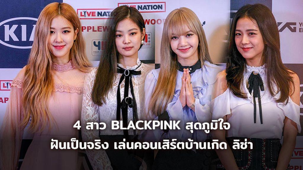 4 สาว BLACKPINK ฝันเป็นจริง ได้มาเล่นคอนเสิร์ตบ้านเกิด ลิซ่า อ้อนบอก บลิ๊งค์ชาวไทยน่ารัก