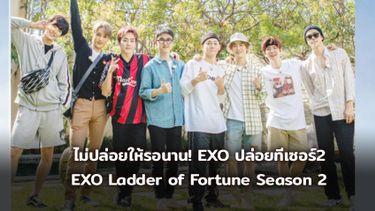ไม่ปล่อยให้รอนาน! ทรูไอดีจัดให้ EXO's Ladder คลิปทีเซอร์รายการชิ้นที่ 2