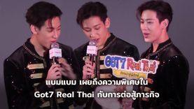 แบมแบม เผยถึงความพิเศษใน GOT7 Real Thai กับการต่อสู้ภารกิจสุดหิน (มีคลิป)