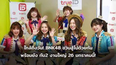 ใกล้ถึงวัน! 6 สาว BNK48 ชวนสู้ไปด้วยกัน กับ 2 งานใหญ่ 26 มกราคมนี้! (มีคลิป)